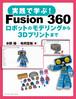 実践で学ぶ! Fusion 360 ロボットのモデリングから3Dプリントまで
