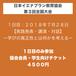 【1日目のみ参加/会員・学生】第3回全国大会チケット