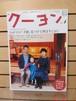 月刊クーヨン2002年8月号 新品