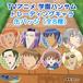 TVアニメ「学園ハンサム」トレーディングキャラクター缶バッジ(全8種) 8PACKセット