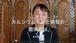 松本幸子の「目からウロコ!健康とアンチエイジング Lecture1」