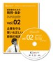50%OFF!Vol.2企業を守る賢い&正しい節税の知識【田淵宏明】