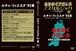 DVD「ノスタルジック12~ルチャフェスタ夏93」 MP-169