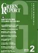 GREEN REPORT 2019年2月号