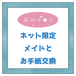 【ネット限定】メイドとお手紙交換