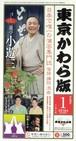 東京かわら版 2016(平成28)年1月号