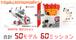 【セット】IQ KEY PERFECT400プラス + アップグレードパック(P400プラス→P1000)
