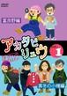 DVD「アカタビリュウ」~富良野編&真冬の小樽編~