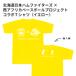 北海道日本ハムファイターズとコラボ Tシャツ(イエロー)