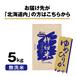 【北海道内配送】特別栽培米 北海道きなうすファーム ゆめぴりか5kg(無洗米)