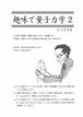 PDF版『趣味で量子力学2』