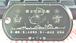 白雪(吹雪型駆逐艦)【名前刻印無】ドックタグ・アクセサリー/グッズ