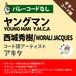 ヤングマン 西城秀樹 ギターコード譜 アキタ G20200143-A0048