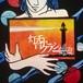 アビルシティ 1st MINI ALBUM 「灯台モトクラシー」