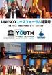 UNESCOユースフォーラム特集号