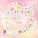 ♬ CD 妊活ヒーリングミュージックCD ♬