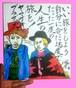YAMASAKI BROTHERS 10TH ANNIVERSARY  『絵と書(ええとしにしよう)』E
