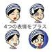 かわいいアイコンに表情×4つを追加