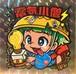 【チームタナゴ】T-2 電気小僧シール