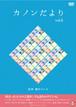 【ご予約受付中】「カノンだより」Vol.5 DVD