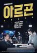 韓国ドラマ【アルゴン】DVD版 全8話