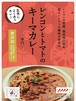 【辛口】レンコンとトマトのキーマカレー 5個セット+入館券1枚  (2630円相当→2180円)