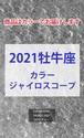 2021 牡牛座(4/20-5/20)【カラージャイロスコープ】