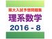 阪大入試予想問題集2016-8(理系数学1回分)