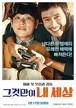 ☆韓国映画☆《それだけが 僕の世界》DVD版 送料無料!
