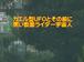 UFO映像 8/21 2分