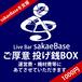 sakaeBaseを支援