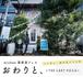 【DVD】裏参道フェス「おわりと、」