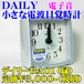デイリー電波目覚 デイリーRA01(緑)¥3,000-(税別)