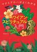 書籍『ハワイアンスピリチュアル入門~マナとアロハがよくわかる』
