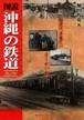 図説・沖縄の鉄道〔改訂版〕