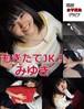 みゆき「もぎたてJK」アイドル・ムービー・ダウンロード・コンテンツ