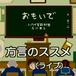 方言のススメ(ライブ)