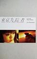 Jun Kawabata / 東京失踪者 Tokyo Alien. Tokyo Absconder ~LIES AND TRUE STORIES~