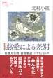 慈愛による差別 象徴天皇制・教育勅語・パラリンピック 新装増補版