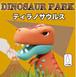 「恐竜ティラノサウルス」オリジナルねんどキット
