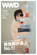 「WWDJAPAN 2021 ヘアサロン版ベストコスメ」結果発表 高額製品が売れる美容室市場で最も人気のアイテムとは|WWD JAPAN Vol.2199