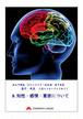 進化・成長のメカニズム⑧「知性・感情・意欲について」