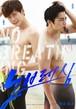 韓国映画【君に泳げ!】DVD版