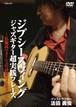 ジプシースウィングジャズギター超実践フレーズ ~仏蘭西マヌーシュの哀愁のメロディー~ [DVD]