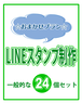 【おまかせプラン】LINEスタンプ制作(24個)