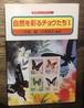 自然を彩るチョウたち〈1〉 (切手ミュージアム) (単行本)