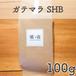 ガテマラ SHB 100g