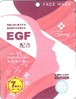 Benoa フェイスマスク EGF (7枚入)