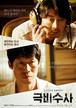 ☆韓国映画☆《極秘捜査》DVD版 送料無料!