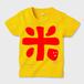 米 こめ かわいいコメキッズTシャツ ※お肌にやさしいガーメントインクジェット印刷